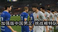 实况足球,加强版中国男足挑战根特队,结果如何?