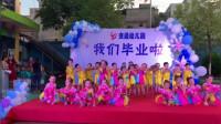 中班大合唱《植树歌》(交通幼儿园2020年毕业晚会)