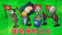 植物大战僵尸:不同版本中的旗帜僵尸,有什么区别?