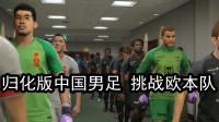 实况足球,归化版中国男足挑战欧本队,能踢成啥样?