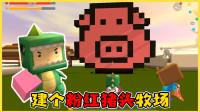 迷你世界生存:3人分工改造牧场,鸡汁哥突发奇想建造粉红猪头,好看吗?