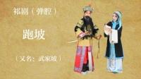 祁剧弹腔《跑坡·武家坡》刘小平 陈福莉