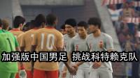 实况足球,加强版中国男足挑战科特赖克队,结果如何?