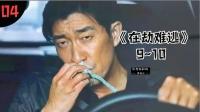 【热播TOP】《在劫难逃》9-10集:刑警队长妻女被害,下如此毒手会是鹿晗吗?!