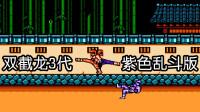 FC双截龙3代,紫色乱斗版,比利的功夫越来越出神入化