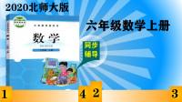 六年级数学上册48 巩固应用 P54 名师课堂