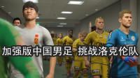 实况足球,加强版中国男足挑战洛克伦队,结果如何?