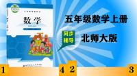 五年级数学上册02  练一练 P3 名师课堂