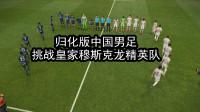 实况足球,归化版中国男足挑战皇家穆斯克龙精英队,能踢成啥样?