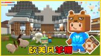 迷你世界生存:熊孩子在农场建造欧美风别墅,竟用来当羊圈?也太奢华了吧!