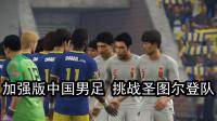 实况足球,加强版中国男足挑战圣图尔登队,结果如何?