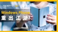 Windows Phone的路已经铺好了?微软Surface Duo开箱体验【BB Time第297期】