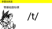 零基础音标第三课 t