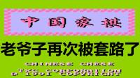 红白机游戏,中国象棋,老爷子再次被套路了!