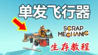 【戴维】经济实惠!生存单发飞行器教程-废品机械师