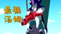 汤姆猫为了抓老鼠发明飞天激光炮?四川话搞笑猫和老鼠