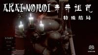 【小握解说】选第二条路 到达噩梦世界《赤井诅咒》特别结局