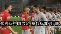 实况足球,加强版中国男足挑战标准列日队,结果如何?