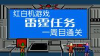 FC《雷霆任务》一周目通关,这游戏可比人间兵器难多了