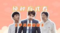 《平凡的荣耀》KTV唱歌大赛,吴恪之和孙弈秋谁能夺冠?