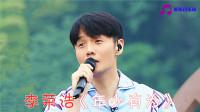 音乐:李荣浩《年少有为》唱出了爱情的心酸,搏到了却好想退回!