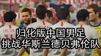 实况足球,归化版中国男足挑战华斯兰德贝弗伦队,能踢成啥样?