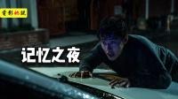 韩国悬疑片:丧失记忆20年,发现家人都是假冒的,真相让他崩溃