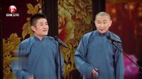 安徽卫视春晚:苗阜王声登台演绎相声智取威虎山,逗笑全场