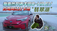 """我竟然开了辆丰田C-HR EV 自驾游网红打卡地""""翡翠湖"""""""