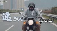 QJMOTOR逸500,勾起70后的梦想,80后的回忆