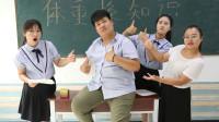 """用体重换知识,没想王小九用100斤却换成了""""学渣"""",太搞笑了"""