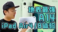 「小白测评」iPad Air4/iPad 8体验 你的下一台iPad!何必是Pro~