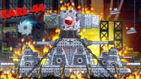 坦克世界动画:德系怪兽卡尔44的诞生