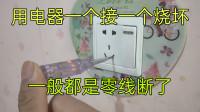 电工知识:用电器一个接一个烧坏,问了老电工才知道,原来是3相断零惹的祸