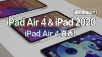 【大锤体验】iPad Air 4 & iPad 2020 真机抢先上手,iPad Air 4 真香!