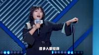 《脱口秀大会3》李雪琴半决赛狂飚CP梗,东北地大物博还有王建国