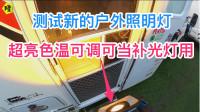 房车自驾游经常在户外照明十分重要,这个灯不知是否适合户外使用