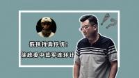 剧集:假挟持真俘虏!徐政委中蓝军连环计