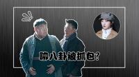 剧集:聊八卦被抓包?  祥子马二龙讨论杨天柱被慧美撞见