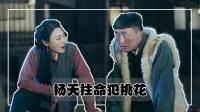 剧集:杨天柱命犯桃花  被王大兴嘲讽不要脸