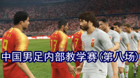 游戏,中国男足内部教学赛(第八场)