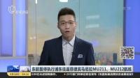 视频|东航暂停执行浦东往返菲律宾马尼拉MU211、MU212航班