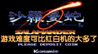 【TAS】街机游戏《沙罗曼蛇》,游戏难度可比红白机的大多了!