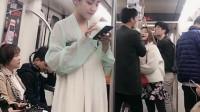穿汉服坐地铁,没有一个人用异样的眼光看我,看来大家已经接受了