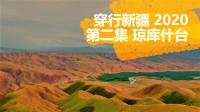 天蓝骑行记《穿行新疆 2020》02 乌鲁木齐-伊宁-琼库什台