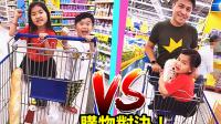 挑战超市购物 亲子互动对决 好玩的玩具开箱游戏
