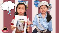 狗狗小花不见了 警察和消防员一起找宠物狗狗 搞笑短剧