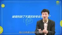 张雪峰:万一被调剂到自己不喜欢的专业怎么办?