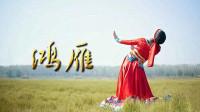 蒙古舞《鸿雁》混剪,这么美的民族舞,谁能看了之后不喜欢呢