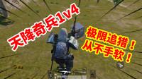 狂战士杰西:极限追猎复仇局,机瞄AK发起冲锋,60发子弹1v4!